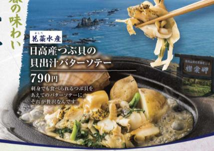 日高産つぶ貝の貝出汁バターソテー写真